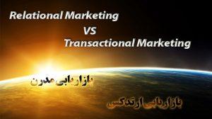 تفاوت بازاریابی نوین و سنتی