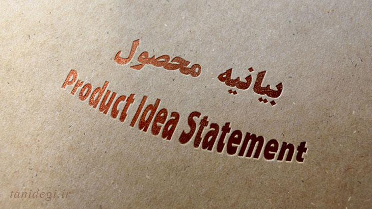 بیانیه محصول product idea statement