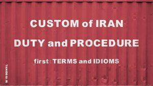 گمرک ایران iran custom duty