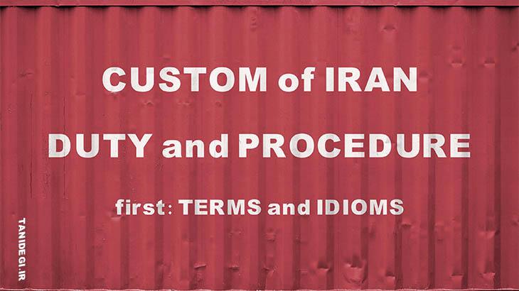 iran custom terms and tariffs