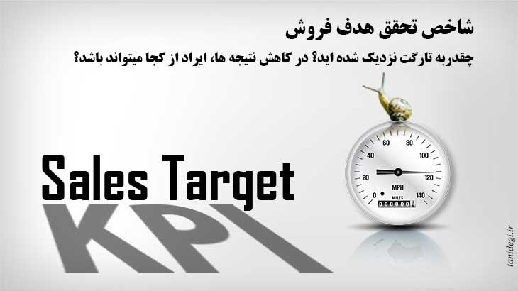 KPI Target شاخص تحقق هدف فروش