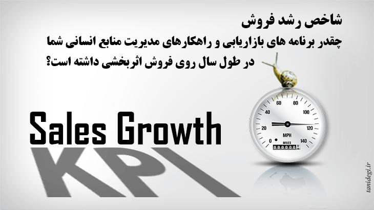 شاخص-رشد-فروش-KPI-sales-growth