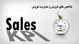 sales KPI شاخص های عملکردی فروش و بازاریابی