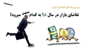 روند های آینده بازار ایران