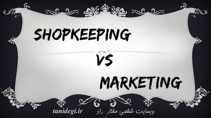 تفاوت فروش فروشگاهی و فروش بوسیله بازاریابی