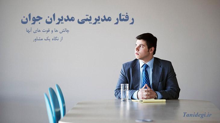 رفتار مدیریتی مدیران جوان